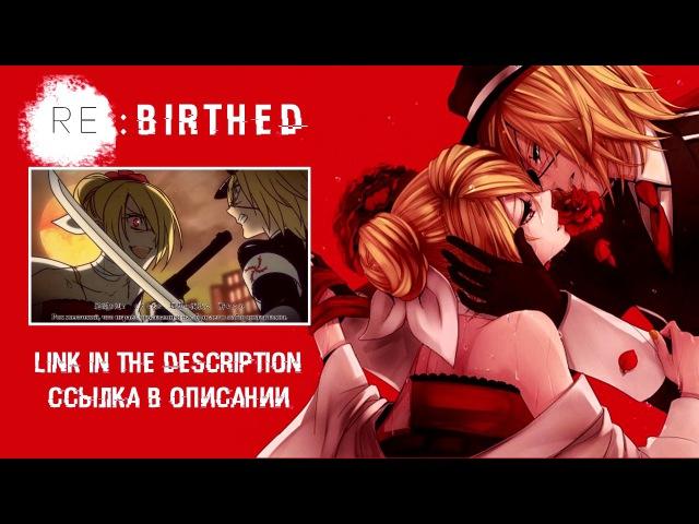 【デュオ】Re:birthed -RUS-【PROMO VID】