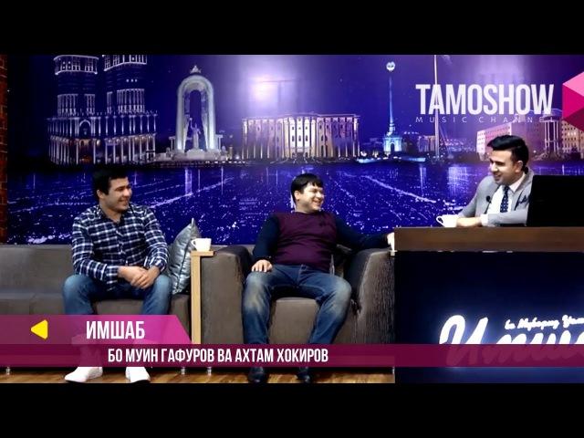 «Имшаб» бо Муин Гафуров ва Ахтам Хокиров (№33, 2017)