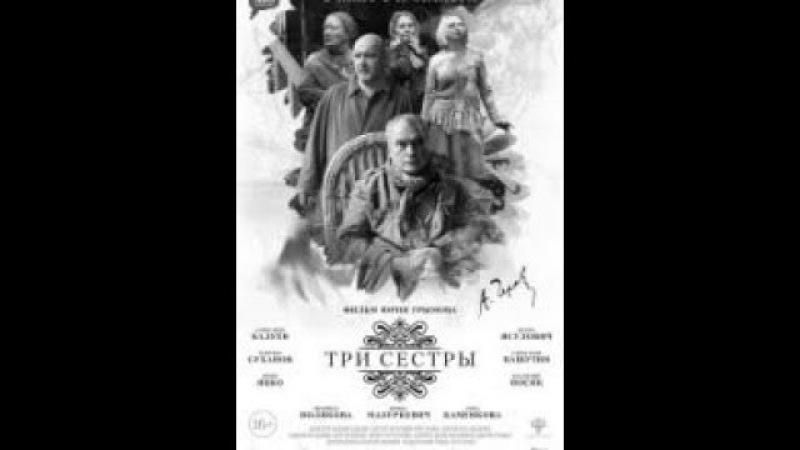 Три сестры 2017 новейшая драма русский фильм HD смотреть онлайн без регистрации