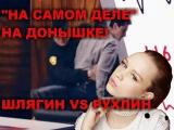 Муж Дианы Шурыгиной избил второго насильника