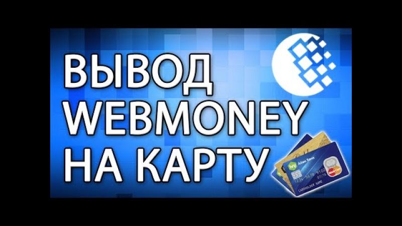 Способ вывода WebMoney на карту