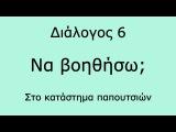 Greek Dialogues (B1) / Греческий язык в диалогах / 06. Να βοηθήσω; Στο κατάστημα παπουτσιών