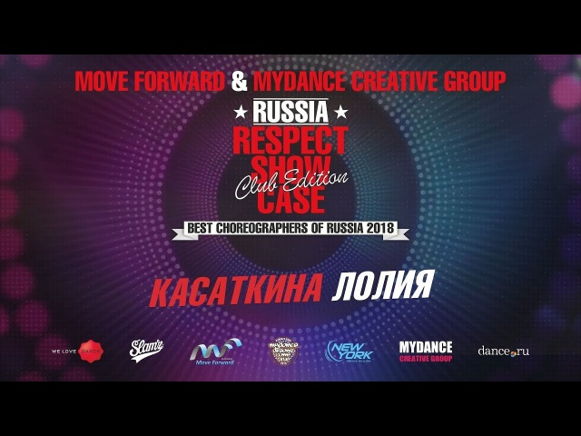 КАСАТКИНА ЛОЛИЯ | RESPECT SHOWCASE 2018 Club Edition [OFFICIAL 4K]