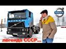 тест драйв VOLVO F12 ЛЕГЕНДА СССР Обзор грузовика ВОЛЬВО Ф12 TrucksTV