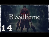 PS4 Bloodborne. #14 Бедная маленькая девочка.