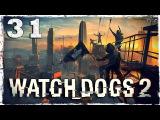 Watch Dogs 2. #31  Подсказки Зодиака.