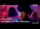 2PM My House 우리집 – 위대한 유혹자 Love Game The Great Seduction Игра в любовь Великое соблазнение