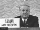 Ельцин Б Н Первый Президент Российской Федерации