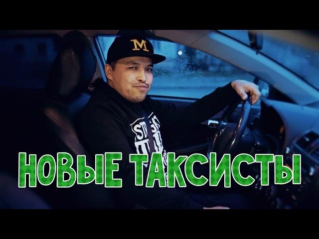 Новые типы таксистов
