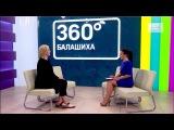 НОВОСТИ 360 БАЛАШИХА 25.08.2017