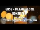 GH5S METABONES XL SIGMA 18 35 ТЕСТ БОКЕ
