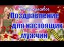 23 февраля красивые видео поздравления мужчинам в День защитника Отечества видео открытка