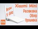 Wi-Fi Роутер Xiaomi Mi router Mini. Лучший роутер для дома на 5 ГГц. Распаковка, Обзор, Прошивка