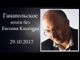 Матвей Ганапольский Итоги без Евгения Киселева Эхо Москвы 29 октября 2017