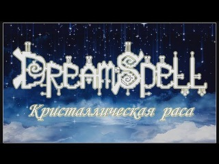 DreamSpell - Кристаллическая Раса (2015) (Symphonic/Gothic metal)