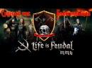 Life is Feudal MMO. Судный час. Бьём немцев
