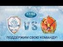 17.02.18 «Динамо-Казань» - «СКА-Нефтяник», полный матч