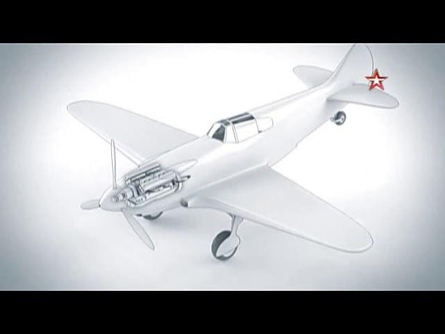 3 серия. Истребитель Ла-5