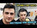 Организаторы Viva Braslav Евгений и Олег Лабуть