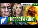 ❗ Игромания НОВОСТИ КИНО 14 марта Клан Сопрано Дюна Терминатор Звёздные Войны