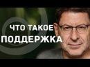 Михаил Лабковский Что такое поддержка