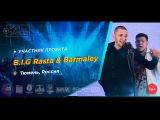 Рэп Завод LIVE B.I.G Rasta &amp Barmaley (473-й выпуск 4-й сезон). Город Тюмень, Россия.
