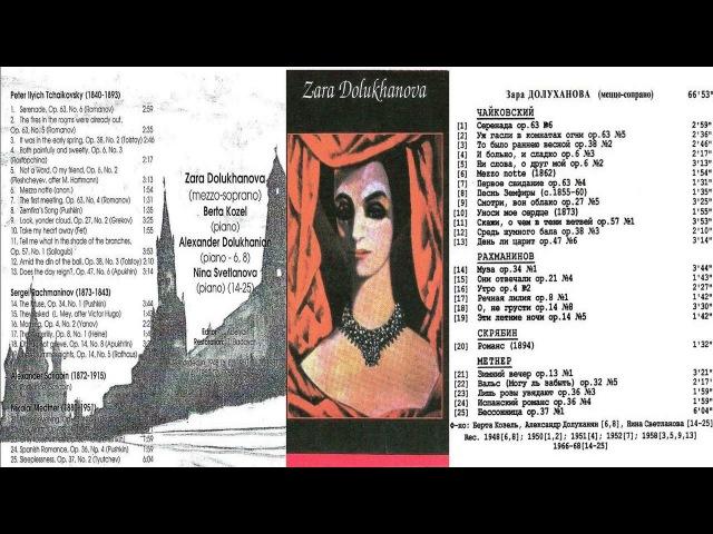 Zara Dolukhanova Tscaikovsky, Rachmaninov, Scriabin, Medtner