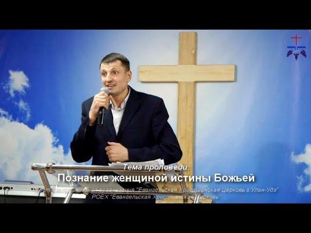 Эммануил Мутовин - Познание женщиной истины Божьей 11.03.18