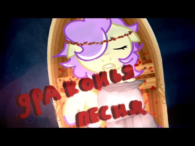 [Пони-клип] Драконья песня.