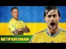 Натуралізовані футболісти в історії збірної України натурализованные футболисты Украины