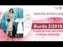 Burda 2 2018 Технические рисунки ОБЗОР МОДЕЛЕЙ 👗 Журнал Бурда моден 2 2018