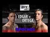 ПРОГНОЗ НА UFC 222. Фрэнки Эдгар против Брайана Ортеги. Полулегкая весовая категория.