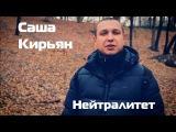 Саша Кирьян - Нейтралитет (+ENG SUB) @PresentPoetry