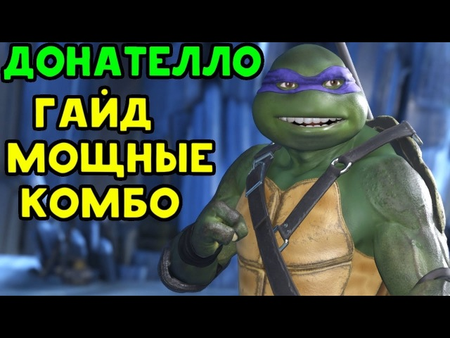 ГАЙД ПО ДОНАТЕЛЛО - Injustice 2 | МОЩНЫЕ КОМБО