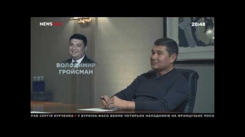 Большое эксклюзивное интервью Александра Онищенко телеканалу NEWSONE 02 03 18