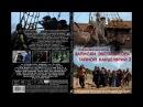 Записки экспедитора Тайной канцелярии 2 Серия 8 2011 HD