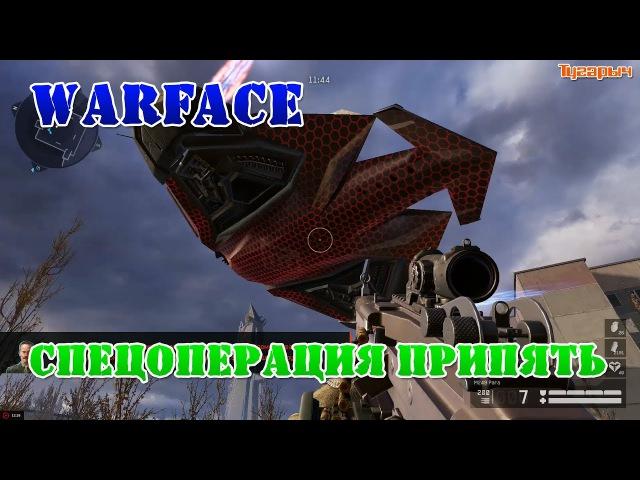 Warface полное прохождение спецоперации Припять в Чернобыле сложка