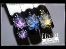🌸 СКАЗОЧНЫЕ цветы 🌸 ЦВЕТЫ на ногтях 🌸 Дизайн ногтей гель лаком 🌸 Nail Design Shellac 🌸