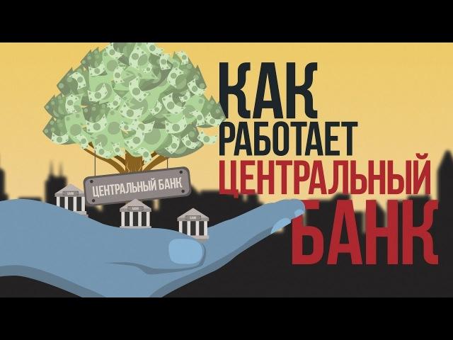Как Работает Центральный Банк rfr hf,jnftn wtynhfkmysq ,fyr