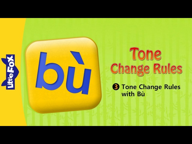 Tone Change Rules 3: Tone Change Rules with Bù | Level 1 | Chinese | By Little Fox