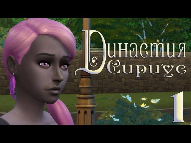 The Sims 4: Династия Сириус 1 - Демон любви