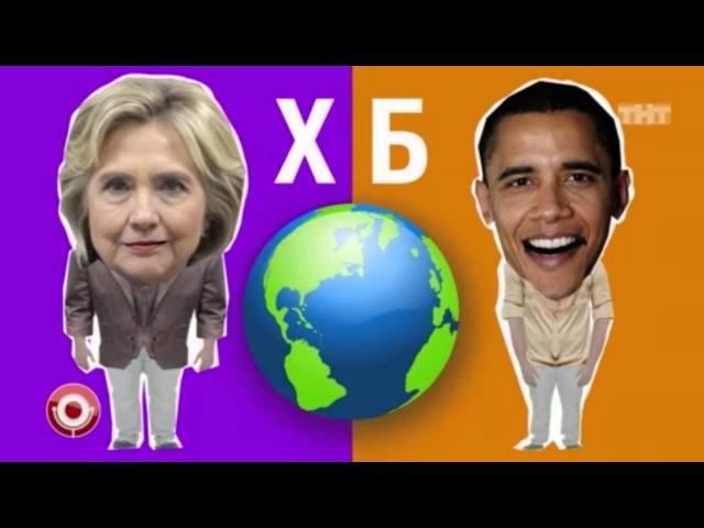 Хилари Клинтон и Барак Обама в ХБ