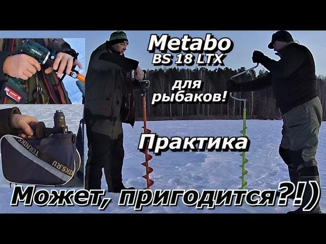 ПашАсУралмашА:-Шуруповёрт Metabo BS 18 LTX impuls SETКофр-варежка от Терникс