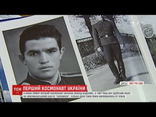 ТСН зібрала спогади Леоніда Каденюка про його перший політ у космос