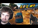 SHROUD MAD MAX LUL 1 best pogchamp wtf moments (PUBG playerunknown's battlegrounds)