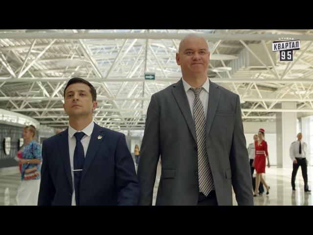 Слуга народа 2 сезон (9-12) серии