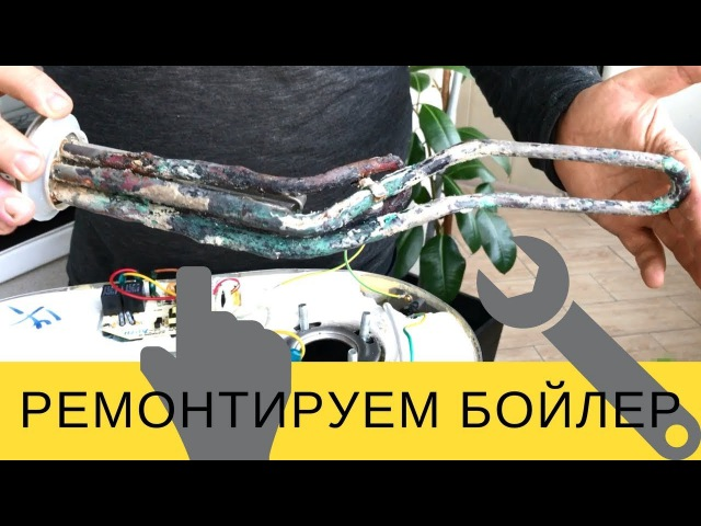 Вода БЬЕТ ТОКОМ! Ремонт водонагревателя своими руками   ЗАМЕНА ТЭНА THERMEX