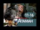 Криминальный детектив,ТОлько из Афгана,Фильм АТАМАН,серии 11-16,Хороший Русский с ...