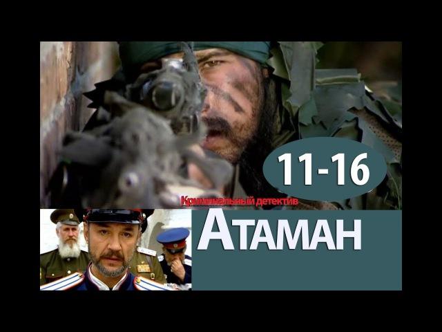 Криминальный детектив ТОлько из Афгана Фильм АТАМАН серии 11 16 Хороший Русский сериал смотреть онлайн без регистрации