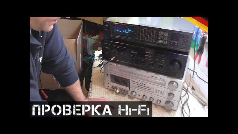 Проверка КРУТОЙ Hi-Fi системы с Электросвалки! | Мои находки на свалке в Германии
